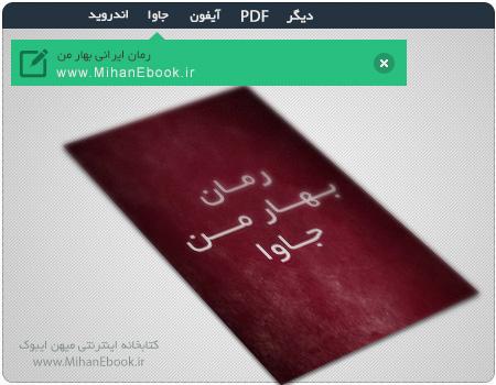 دانلود رمان ایرانی بهار من